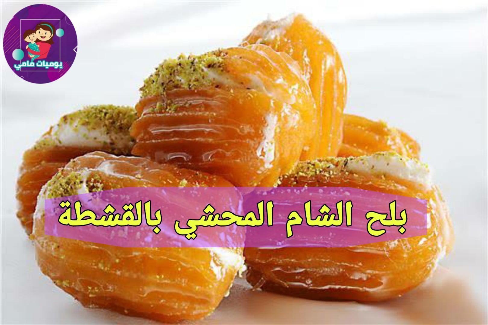 طريقة بلح الشام المحشي بالقشطة - يوميات مامي - MamyDays